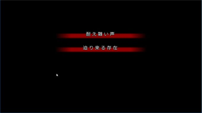 15モンスター・ハザード ~化け物達の狂宴~