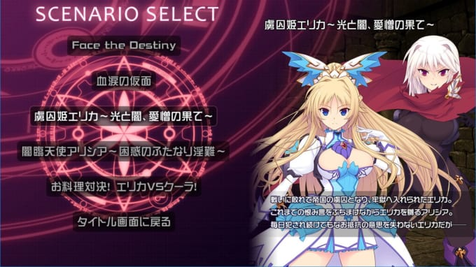 23in光臨天使エンシェル・レナFD ~FACE THE DESTINY~