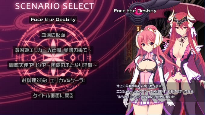 3sin光臨天使エンシェル・レナFD ~FACE THE DESTINY~
