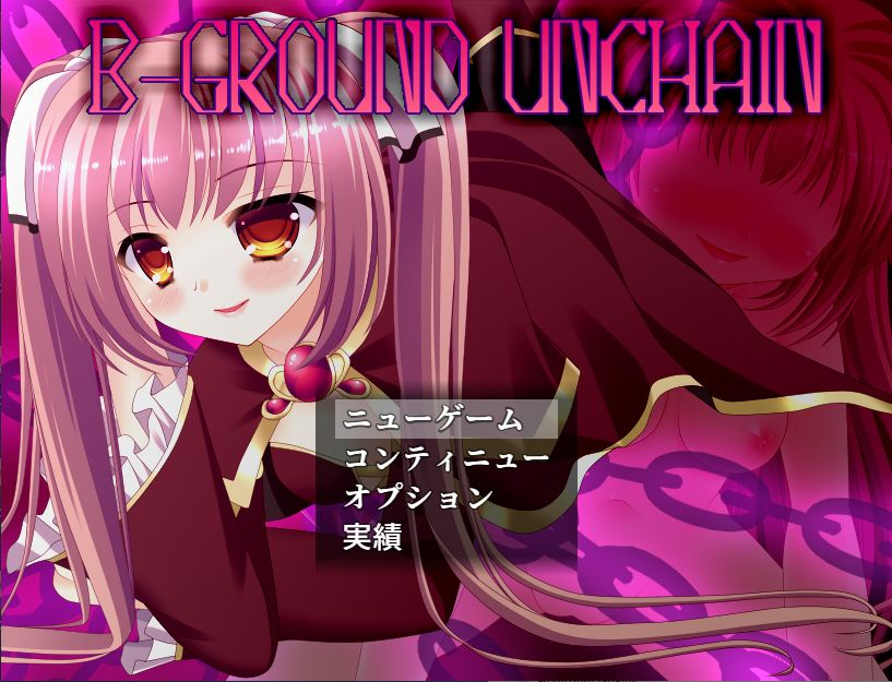 B-GROUND UNCHAINタイトル