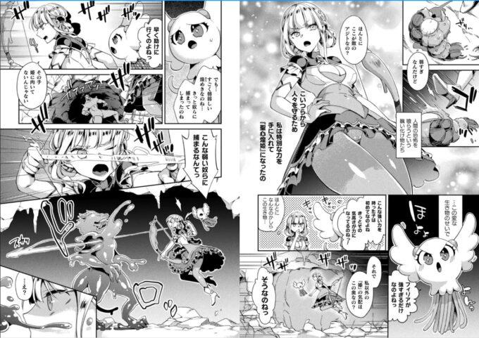 2二次元コミックマガジン スライム姦 二穴責めで噴出アクメ!Vol.1