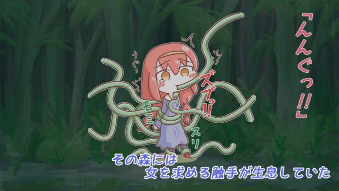 2でふぉるめ少女と触手の森