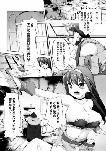 16二次元コミックマガジン 状態変化で絶望堕ち! Vol.2