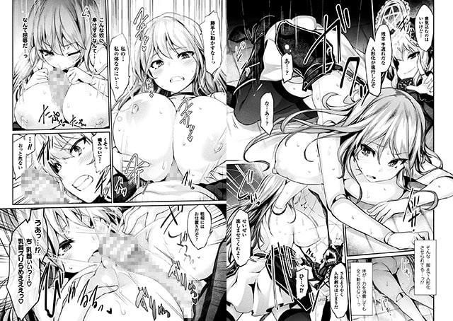 7二次元コミックマガジン 状態変化で絶望堕ち! Vol.2