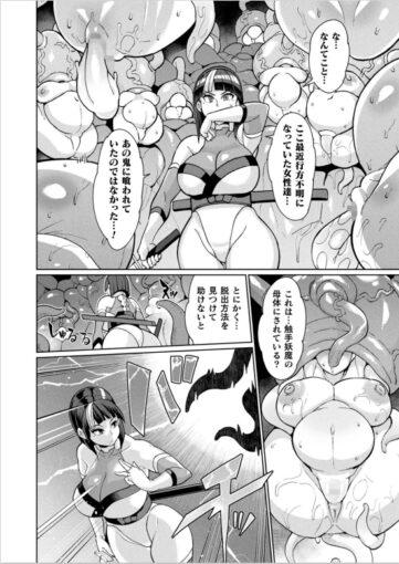 3剣巫女カグヤ、触手淫獄で苗床堕ち【単話】